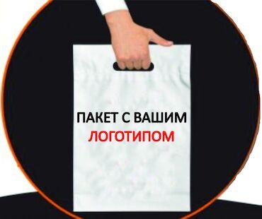 пакеты для заморозки бишкек в Кыргызстан: Пакеты с вашим логотипом малым тиражом, полиэтиленовыеминимальный