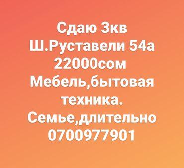 аренда 1 комнатной квартиры в Кыргызстан: Сдается квартира: 3 комнаты, 68 кв. м, Бишкек