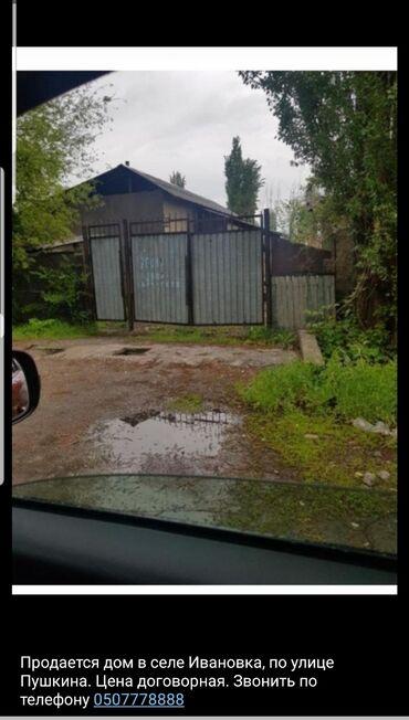 Продается дом в селе Ивановкаулица Пушкина 44