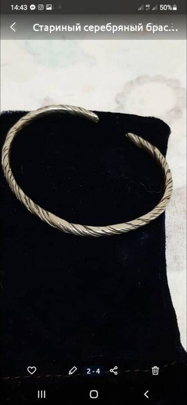 Старинный серебряный браслет,продаю недорого