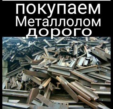Прием черного металла договорная в Кант