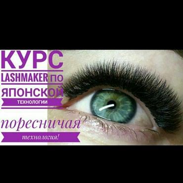 Обучение наращиванию ресниц в Бишкек