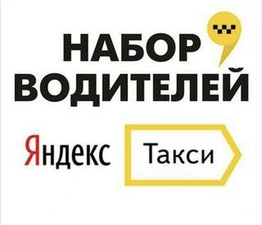 купить прицеп легковой в Кыргызстан: Начни зарабатыватьвместе с «яндекс» такси! Зарабатывай до 3000 сом в