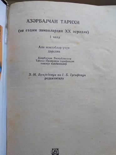 cild - Azərbaycan: Azərbaycan tarixi - Ziya Bünyadov 1ci cild .Kitab yaxşı vəziyyətdədir