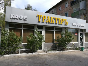 Сдаю в аренду Кафе... г.Токмок в Кант