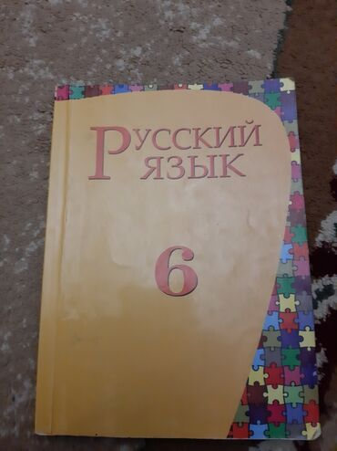 Rus dili kurslari ve qiymetleri - Азербайджан: Rus dili kitabi 6ci sinif