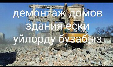 купить пластиковый шифер в бишкеке в Кыргызстан: Демонтаж домов сарай ангар баня здание куплю кирпич шифер строительные