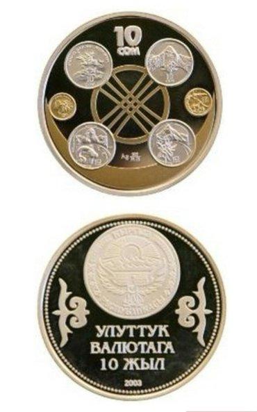 Куплю монету 10 лет национальной в Бишкек