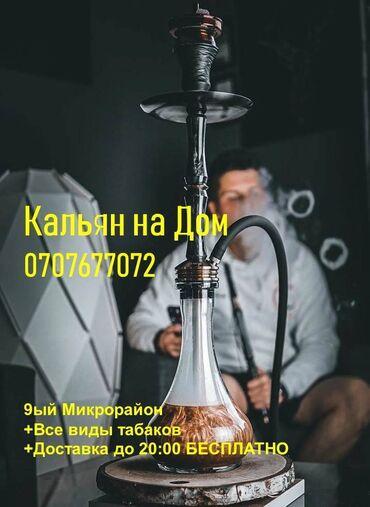 дом пионеров бишкек прокат костюмов в Кыргызстан: Кальян в арендукальян на дом,доставка кальяна,кальян уйго,кальян