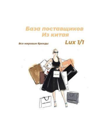 курсы 1 с бухгалтерия в Кыргызстан: Курс по Китаю,бизнес с люксовыми брендами всего мира. 1:1!