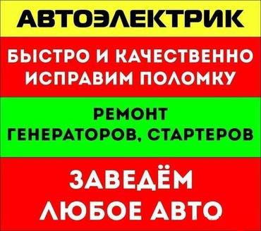 Автоэлектрик. Отремонтируш любую в Бишкек