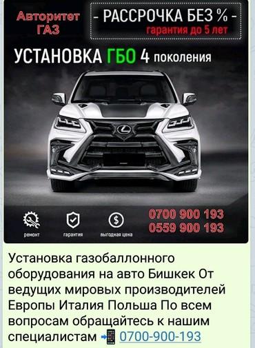 Установка газового оборудования на в Бишкек
