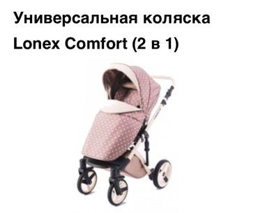 Польская коляска 2в1,в идеальном в Кант