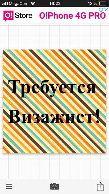Требуется визажист ! В салон! в Бишкек