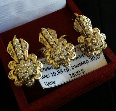 Компл золото 750° с брилл... 3800$ кольцо разм 20.0 в Бишкек