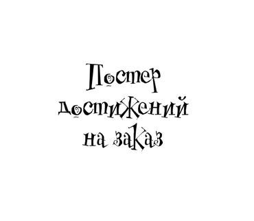 Постер достижений на заказ в Бишкек
