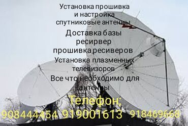 Другие услуги - Душанбе: Установка прошивка и настройка спутниковые антенны *267 платных канало