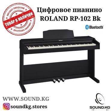 Пианино, цифровое пианино, фортепиано.roland rp102-bk ️в наличии️ -