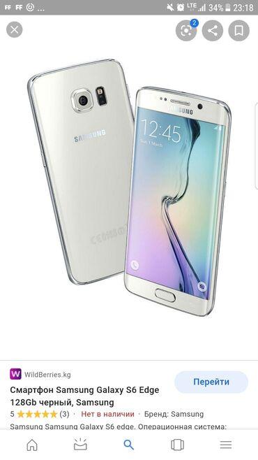 Samsung S 6 egje алмашам редми нот 8 ге