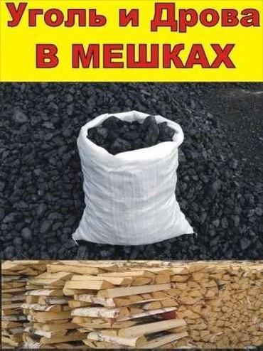Уголь и дрова - Кыргызстан: Уголь дрова в большом количестве доставка бесплатно