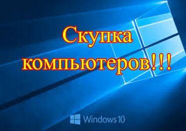 гей объявления в бишкеке в Кыргызстан: Скупка компьютеров!  Скупка комплектующих для пк (процессоров; видеока