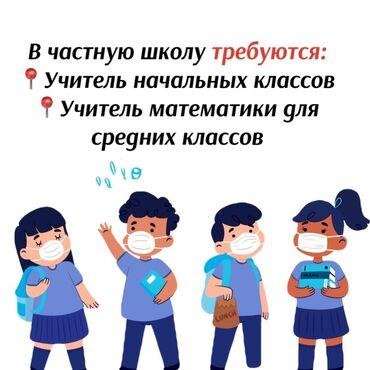 holodilnikov i kondicionerov в Кыргызстан: Частная школа г.Бишкек приглашает в свою дружную команду учителя