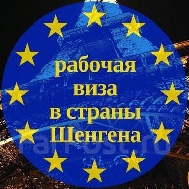 Набираем рабочих в Европу, в Чехию. На в Бишкек