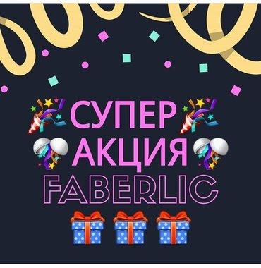 🔥🔥СУПЕР АКЦИЯ ОТ FABERLIC 🔥🔥 ОФОРМИ в Бишкек