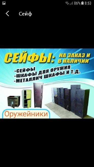 Сейфы - Кыргызстан: Металические сейфы,шкафы оружейники