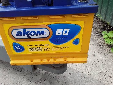 аккумуляторы для ибп 150 а ч в Кыргызстан: Продаю аккумулятор хороший
