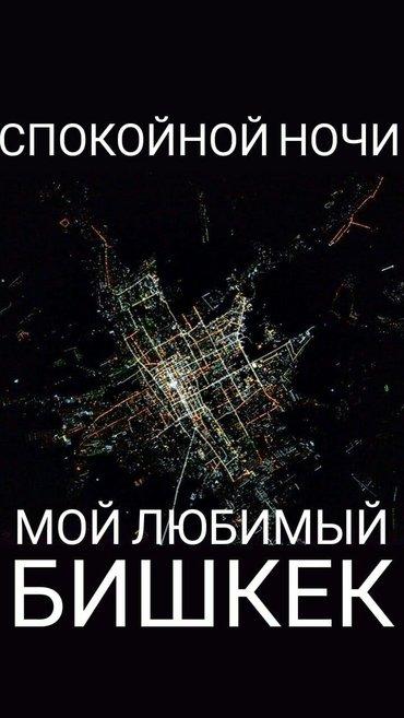 Ищу работу , зарплата в день  в Бишкек