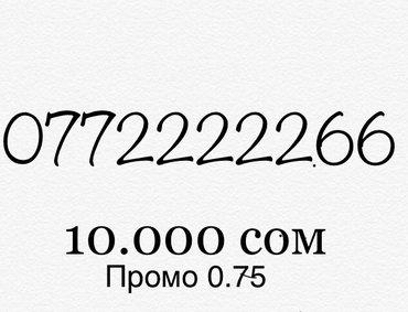 Тариф промо 0.75  в Бишкек