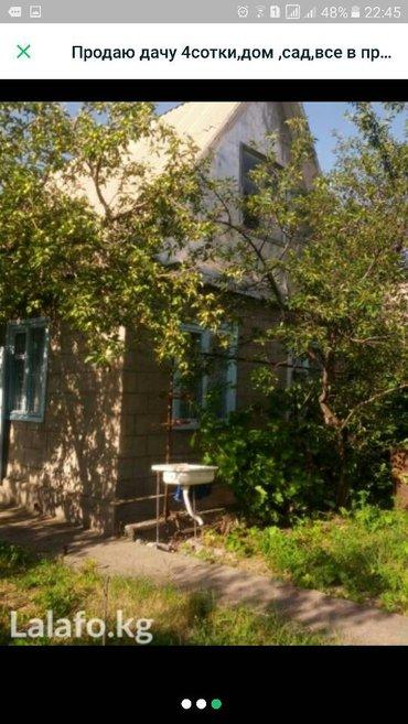 Продам дачу хороший дом ухоженный в Бишкек