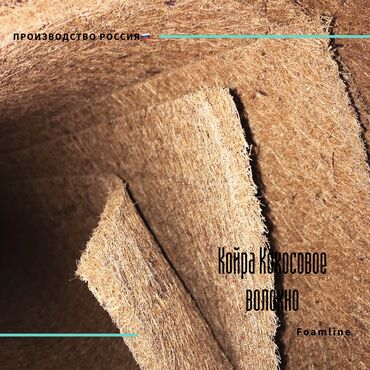 Другие товары для дома - Кыргызстан: Кокосовый лист-довольно популярный материал для матрасов, который