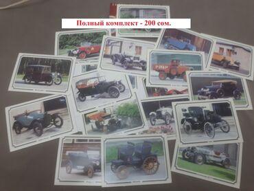 Спорт и хобби - Каинды: Продаю красивые открытки СССР 1988 г, ретро автомобили в кол-ве 18