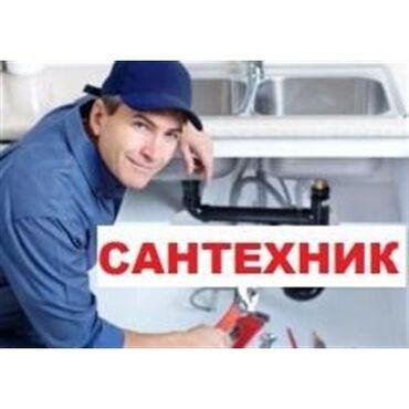 Сантехник | Чистка стояков, Установка кранов, смесителей | 3-5 лет опыта