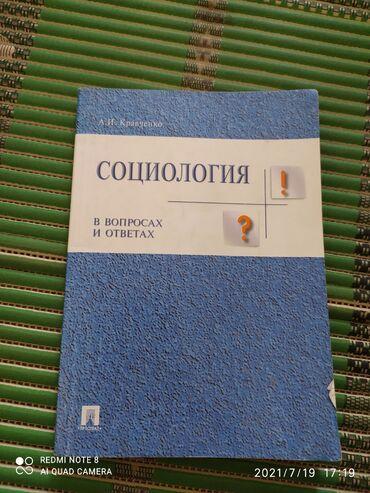 Спорт и хобби - Балыкчы: Социология книга г. Балыкчы