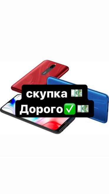 Скупка телефонов - Кыргызстан: Скупка телефонов apple  xiaomi samsung дорого фото сразу отправлять !