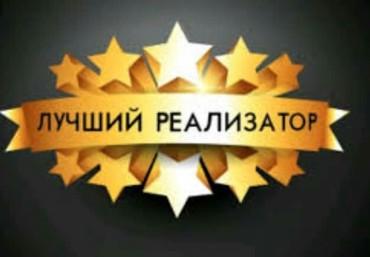 Требуется реализатор можно без опыта график работы с 10:00-18:00 5/2 в Бишкек