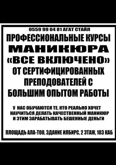 обучаю маникюру. Качественно.гарантия.  в Бишкек