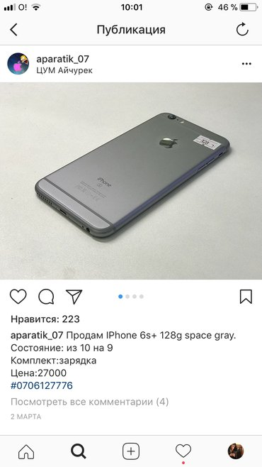 Меняю Iphone 6s 16 gb , на iphone 6 plus или 6s plus в Бишкек