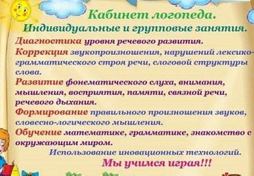 Услуги логопеда. Имеется опыт работы в в Бишкек