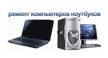 Ремонт компьютеров и ноутбуков в Бишкек