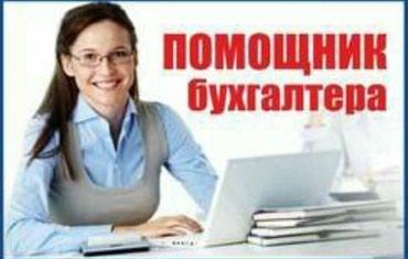 """В Компанию """"Филин""""требуется помощник в Бишкек"""
