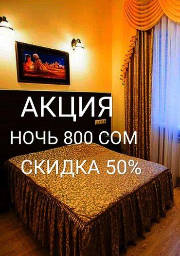Квартиры - Кыргызстан: Гостиница. Квартира посуточно. Фото настоящие . АКЦИЯ СКИДКА 50 %