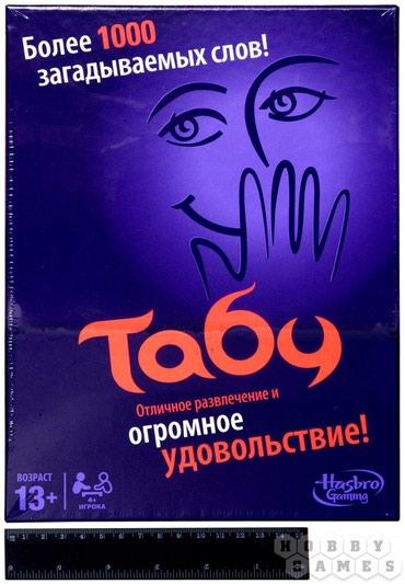 Настольные игры Табу в Бишкек