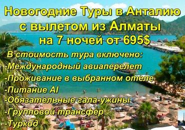 Новогодние Туры в Анталию в Бишкек
