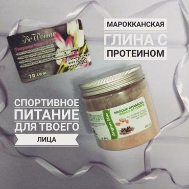 Спортивное питание для твоей кожи) в Бишкек