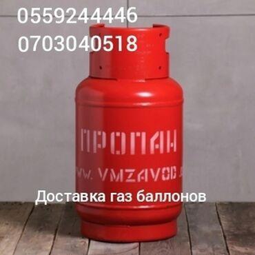доставка газовых баллонов in Кыргызстан | ГАЗОВЫЕ БАЛЛОНЫ: Доставка газ пропан! в баллонах! Гарантия веса и высокое качество. Без