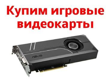 Скупка Игровых Видеокарт NVIDIA и AMD в Бишкек